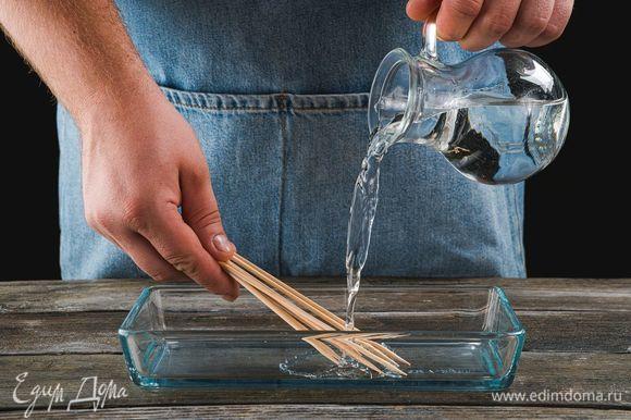 Если вы будете готовить шашлычки дома на сковородке, то замочите предварительно деревянные шпажки в воде на 30 минут.