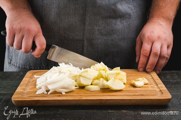 Начнем приготовление блюда с соуса, так как он еще должен немного настояться. Репчатый лук нарежьте полукольцами, яблоки очистите и нарежьте ломтиками. Чеснок раздавите.