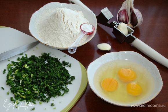 Подготовить остальные ингредиенты. Укроп и зеленый лук нашинковать.
