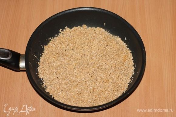 Духовку разогреть до 180°C. Отруби вместе с сахаром обжарить на масле до нежного карамельного цвета.