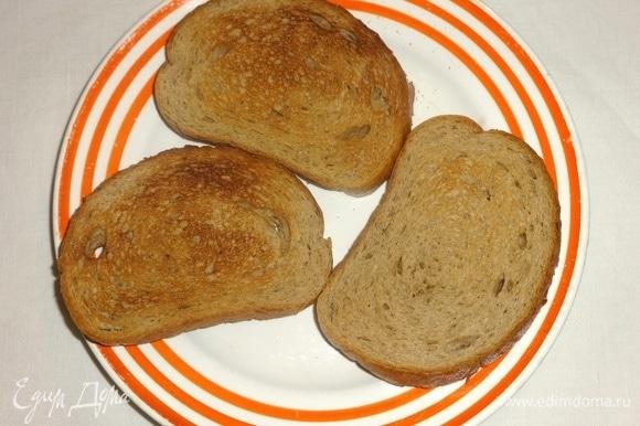 Кусочки хлеба поджарить в тостере или на сухой сковороде.