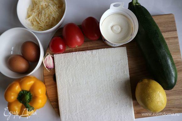 Достать слоеное тесто за 20 минут до приготовления. Приготовить все необходимое. Овощи помыть, просушить.