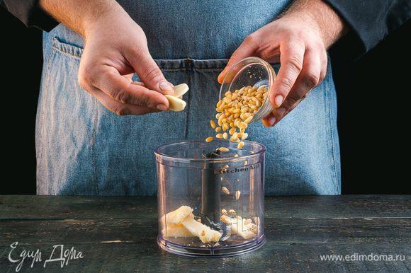 В чашу блендера добавьте сыр, кедровые орехи и чеснок.