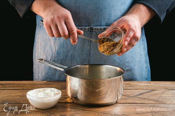 Добавьте к пассерованному луку, сметану с горчицей. Посолите и поперчите по вкусу.