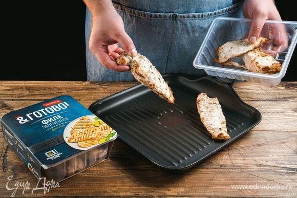 Разогрейте на сковороде-гриль запеченное куриное филе ТМ «Петруха Готово».