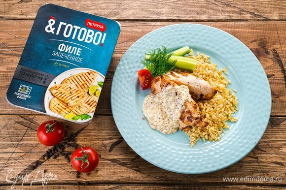 Выложите булгур к курице и полейте сверху горчичным соусом. Приятного аппетита!