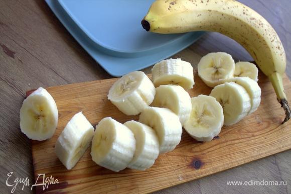 Банан очистить, нарезать.