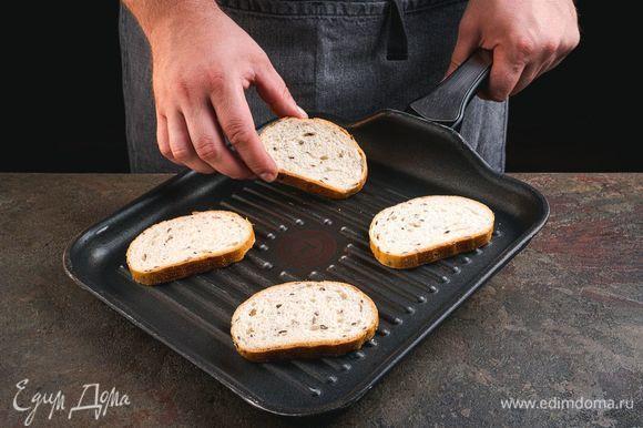 Хлеб поджарьте на сковороде-гриль.