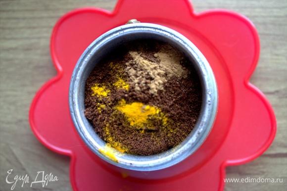 Заварить в гейзерной кофеварке крепкий кофе. Я варю 2 ч. л. с горкой в 300 мл воды + куркума и корица.