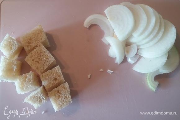 Нарезать лук полукольцами, хлеб — кубиками.