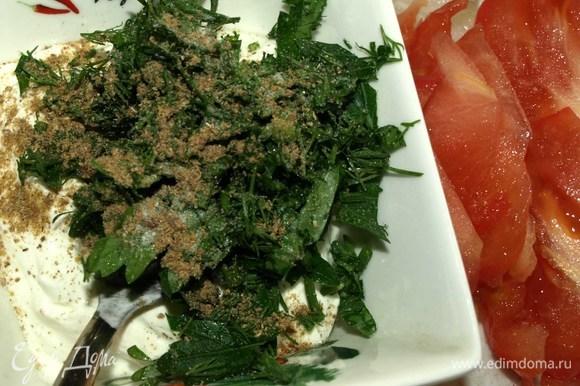 Сметану смешать с рубленой зеленью (петрушка, укроп), солью, перцем.
