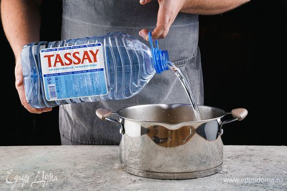 Вскипятите 2 литра негазированной воды Tassay.