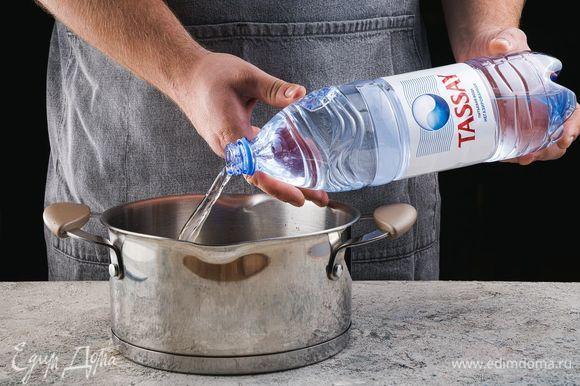 Налейте в кастрюлю негазированную воду Tassay.