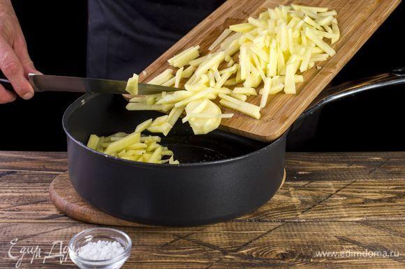 Картофель нарежьте соломкой и обжарьте на отдельной сковороде. Немного посолите.