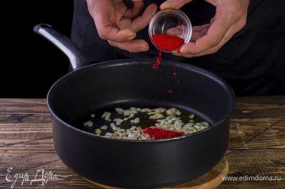 В сотейнике разогрейте масло, добавьте лук и паприку. Немного потушите, добавив одну-две столовых ложки воды.