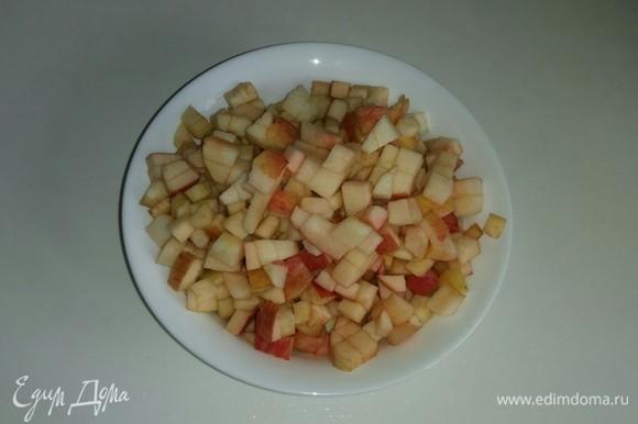 У яблок удаляем семечки и плодоножки, а затем режем их мелкими кубиками.
