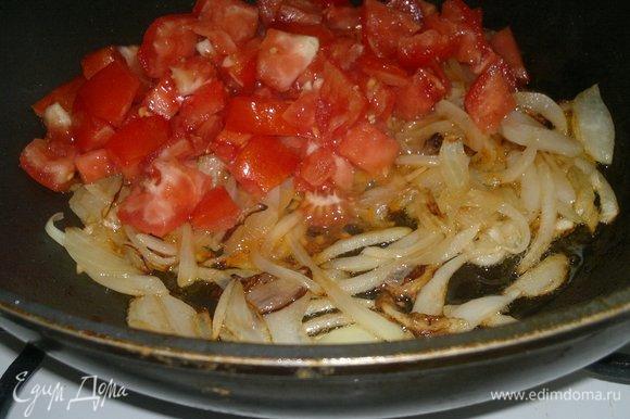 К обжаренному луку добавить кубики помидоров, перемешать.