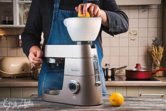 Тем временем приготовьте начинку. С помощью насадки-пресса для цитрусовых выжмите сок из половины лимона.