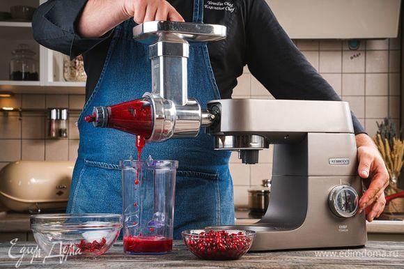 Разморозьте клюкву. При помощи кухонной машины KENWOOD сделайте клюквенное пюре, используя насадку-пресс для ягод. Полученный сок сохраните.