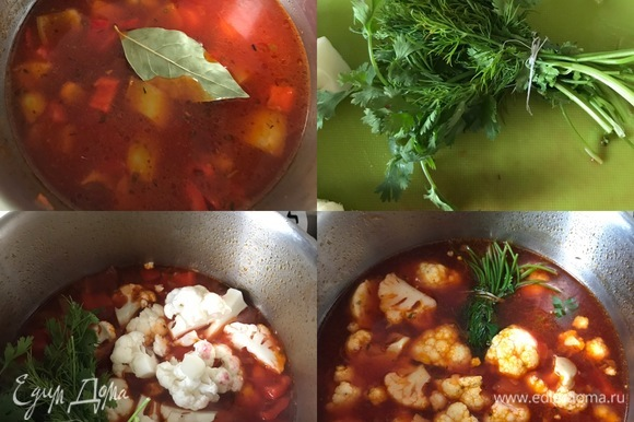 Зелень собрать в пучок и перевязать ниткой. В конце добавить в суп цветную капусту, зелень и варить пару минут до готовности капусты.