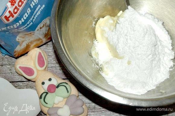 Размягченное масло взбить в кремообразную массу с сахарной пудрой Haas.