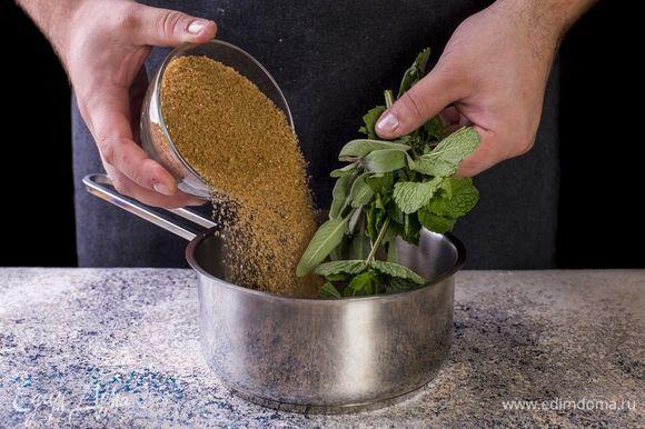 В сотейнике соедините обычную негазированную воду с сахаром, шалфеем и мятой. Доведите до кипения. Дайте настояться, чтобы сироп был ароматный.