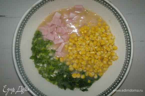 В омлетную массу добавить зелень, зеленый лук, ветчину, вареную кукурузу, перемешать.