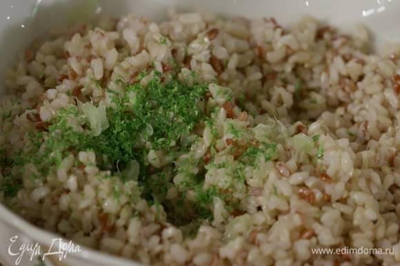 Готовый рис выложить в глубокое блюдо, добавить цедру и сок лайма, полить оставшимся оливковым маслом.