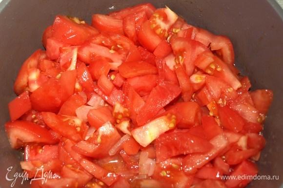 Добавить к луку помидоры и готовить 6–7 минут. Помидоры должны хорошо пустить сок.