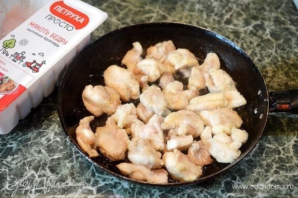 В сковороде разогрейте масло и обжарьте кусочки курицы до желаемой степени золотистости.
