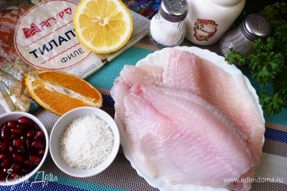 Подготовить ингредиенты для блюда. Филе тилапии ТМ «Магуро» разморозить и обсушить. Из лимона и апельсина выжать сок. Гранат разобрать на зерна.