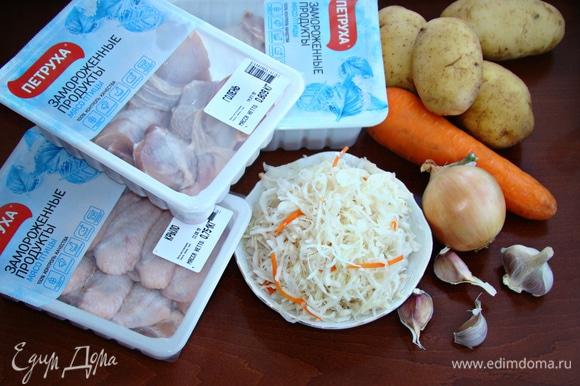 Пока тесто подходит, займемся приготовлением основной части нашего блюда. Его готовят как с говядиной или свининой, так и с курицей. На мой взгляд, с курицей это блюдо получается гораздо нежнее. Поэтому я взяла в равных пропорциях куриные бедра, голени и крылышки ТМ «Петруха».