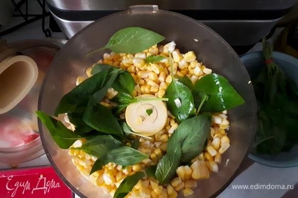 Срежьте зерна кукурузы с початков и измельчите их в кухонном комбайне вместе с листьями базилика.