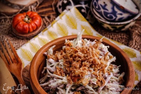 Заправить салат майонезом (я часто смешиваю майонез и сметану в пропорции 1:1), перемешать. Перед подачей посыпать луковыми чипсами. Вкусно, сочно, хрустяще!