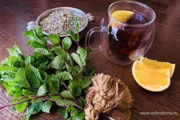 В ингредиентах нет травяного чая. Я указал травы ароматные, но у меня травяной чай: чабрец, лемонграсс, ромашка. Заварить чай, дать ему настояться минут 5. Добавить мяту и дольку апельсина. Если вы любите сладкий чай, добавьте мед или сахар по желанию. Приятного чаепития!