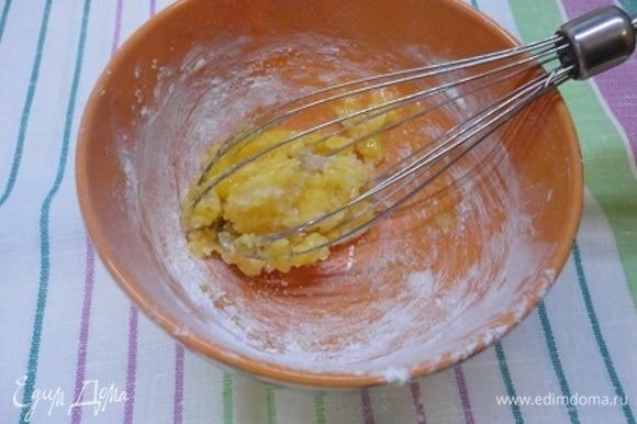За это время приготовим заварной крем. Молоко с ванилью нагреваем в сотейничке, доводим до кипения. В миске взбиваем желток, сахар и кукурузный крахмал. Не переставая мешать, тонкой струйкой вливаем половину объема горячего молока.