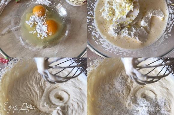Духовку нагреть до 170°C. В миске хорошо взбить миксером или венчиком яйца, сахар и ванильный сахар. Масса должна посветлеть и увеличиться. Потом добавить рикотту, цедру и еще раз взбить. В конце добавить муку, соль и опять взбить.