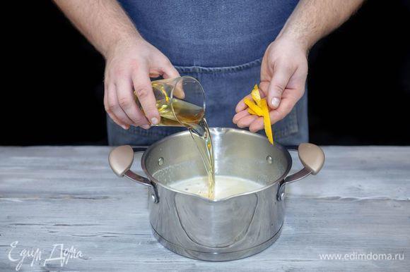Немного остудите, добавьте ром и цедру апельсина.
