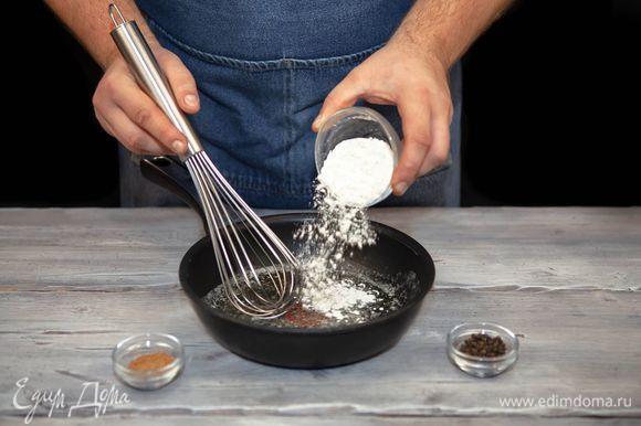 На отдельной сковороде растопите ПравильноеМасло АИСФеР (20 г), добавьте муку, мускатный орех, черный перец и слегка обжарьте.