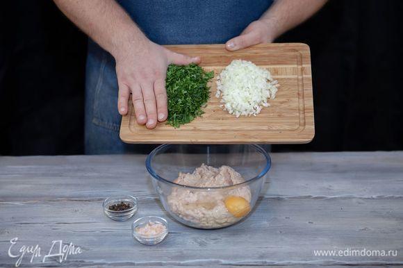 Фарш выложите в миску, добавьте яйцо, зелень и лук. Посолите, поперчите.