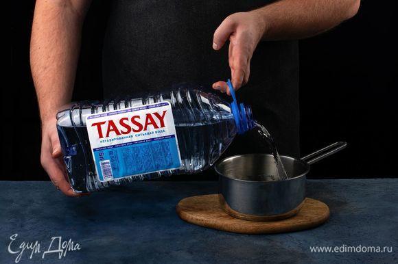 Налейте в сотейник воду Tassay, доведите до кипения.