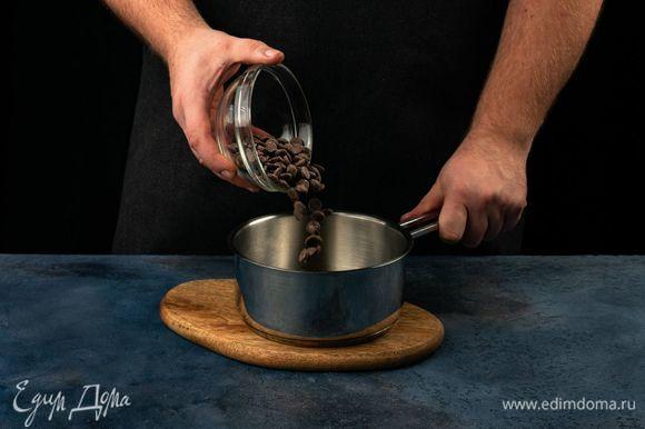 Займитесь глазурью. Растопите шоколад в сотейнике, снимите с плиты, добавьте масло и хорошо перемешайте.