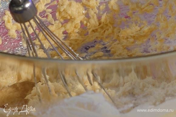 Добавить в смесь сахарную пудру, ввести оставшиеся яйца, перемешать миксером.