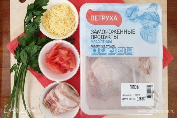 Подготовим куриные голени ТМ «Петруха», маринованный имбирь, сырокопченый бекон, натертый твердый сыр, петрушку.
