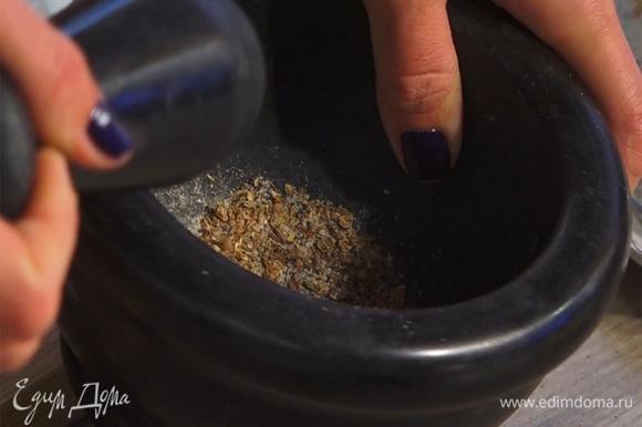 Кориандр, тмин, соль, перец и чеснок растереть в ступке.
