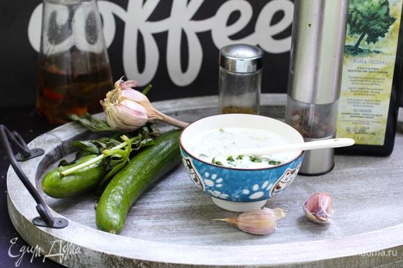 Соус. Листья мяты (по желанию) или петрушку порубить. У огурца удалить семена, натереть его на мелкой терке, максимально отжать сок. Чеснок выдавить через давилку. Смешать чеснок, огурец, соль и рубленую зелень с йогуртом. Охладить.