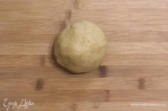 Пока тесто теплое, вымесите его руками до однородности. Готовое тесто должно быть мягким и эластичным. Завернуть тесто в пищевую пленку, когда оно остынет, убрать в холодильник на 30 минут.