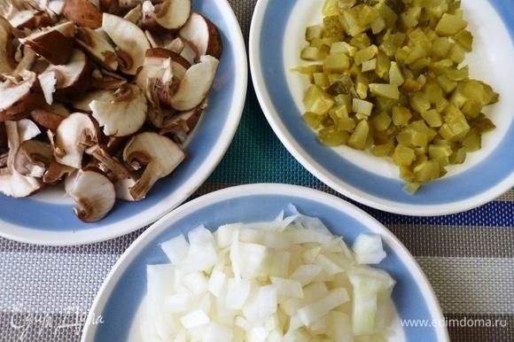 Лук, соленые огурцы и шампиньоны нарезать.