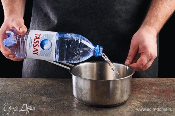 Воду Tassay вскипятите.