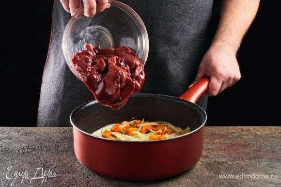 Печень тщательно промойте, добавьте в сковородку, обжарьте 10 минут.